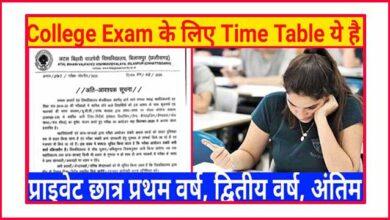 Photo of BU-College Notification कॉलेज के प्राइवेट छात्रों की परीक्षा आयोजन के सम्बन्ध में
