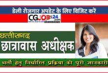 Photo of छत्तीसगढ़ छात्रावास अधीक्षक भर्ती 2021 | Cg Chhatrawas Adhikshak Hostel Warden Jobs | CG Vyapam Exam Calendar 2021 Chhattisgarh vyapam