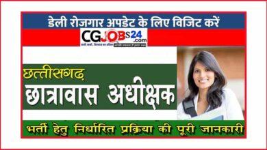 Photo of छत्तीसगढ़ छात्रावास अधीक्षक भर्ती 2021   Cg Chhatrawas Adhikshak Hostel Warden Jobs   CG Vyapam Exam Calendar 2021 Chhattisgarh vyapam