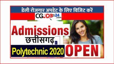 Photo of CG Polytechnic 2020 Counselling Dates छत्तीसगढ़ पॉलिटेक्निक एडमिशन ,आज अंतिम तिथि