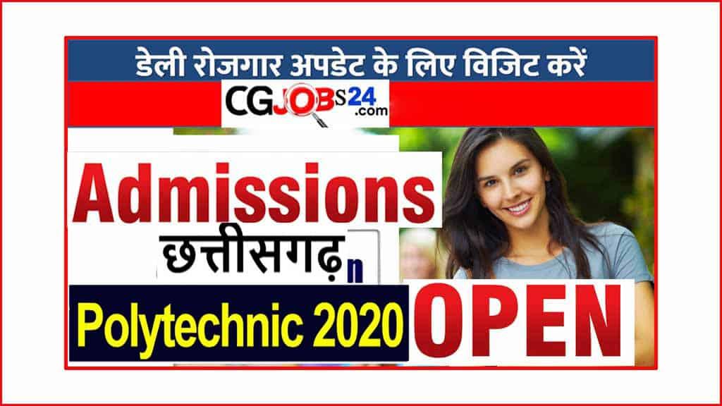 Photo of CG Polytechnic 2020 Counselling Dates छत्तीसगढ़ पॉलिटेक्निक एडमिशन शुरू