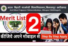 Photo of Admission Second Merit List Out कॉलेज में प्रवेश हेतु द्वितीय (2nd) मेरिट लिस्ट जारी , ऐसे पता करें अपना नाम