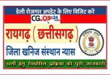 Photo of CG JOBS रायगढ़ जिला खनिज संस्थान न्यास में विकास सहायक के पदों भर्ती