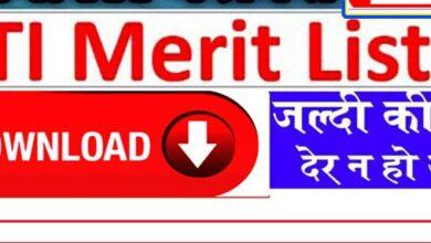 Photo of CG ITI Merit List 2020 कैसे देखे Direct link for second merit list