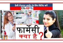 Photo of CG Pharmacy counseling Admission फार्मेसी काउंसलिंग 2020 Hindi