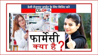 Photo of CG Pharmacy counseling Admission फार्मेसी काउंसलिंग 2021 Hindi