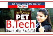 Photo of CG PET Online Counselling सीजी पीईटी काउंसलिंग 2020 Hindi