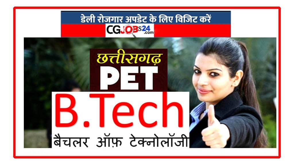 सीजी पीईटी काउंसलिंग 2020 (CG PET Counselling 2020)