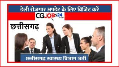 Photo of CMHO Bijapur Recruitment 2020 में वार्ड बॉय,लैब तकनीशियन,डेटा एंट्री ऑपरेटर के पदों पर भर्ती