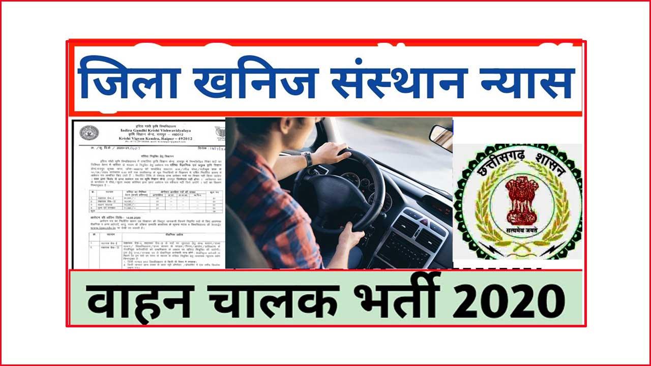 driver recruitment 2020,driver recruitment,indian coast guard mts recruitment 2020,driver recruitment in chhattisgarh,igkv raipur chhattisgarh recruitment 2020,indian coast guard recruitment 2020 10th pass,driver job 2020,driver jobs 2020,driver job,govt driver jobs 2020,latest driver job 2020,army driver bharti 2020,sarkari driver job 2020,upcoming govt driver jobs 2020,driver,indian coast guard driver vacancy 2020,panchayat recruitment 2019,igkv kanker recruitment,government jobs 2020