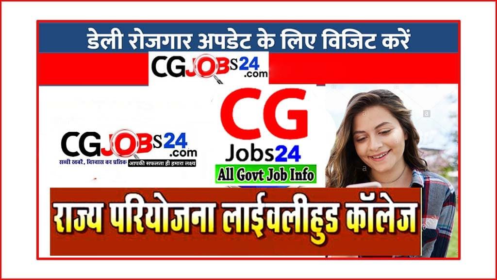Cg DPLC Dantewada Recruitment 2020 : जिला परियोजना लाईवलीहुड कॉलेज सोसाईटी दंतेवाड़ा (Chhattisgarh Livelihood College Society Dantewada)