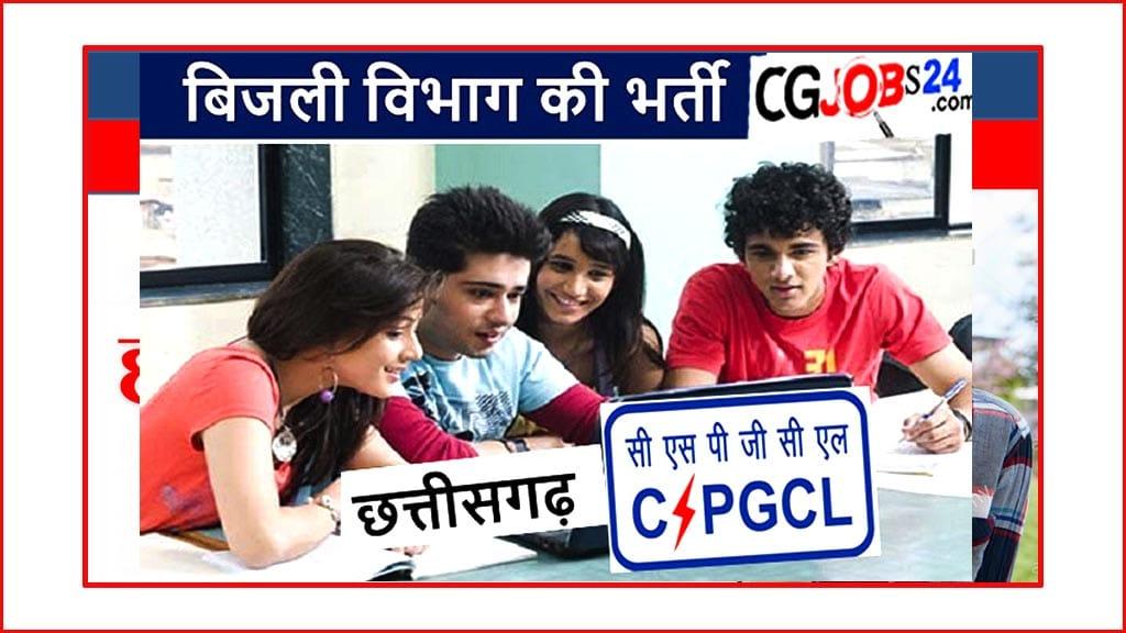 Recruitment in Chhattisgarh State Power Companies - CSPDCL