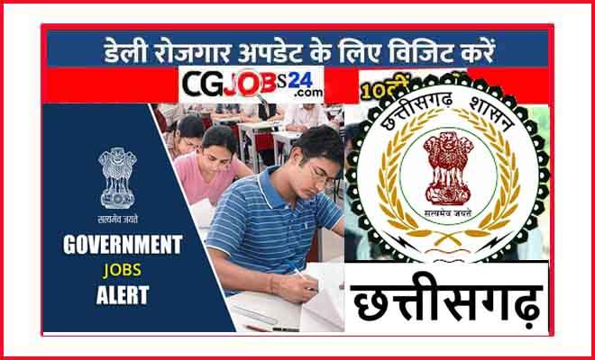 Photo of कार्यालय जगदलपुर में सोलर पंप तकनीशियन एवं सौर संयंत्र तकनीशियन भर्ती