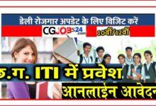 Photo of Chhattisgarh ITI 2021 आईटीआई में रिक्त शेष सीटों में प्रवेश हेतु ऑनलाइन आवेदन 19 से 25 अगस्त तक