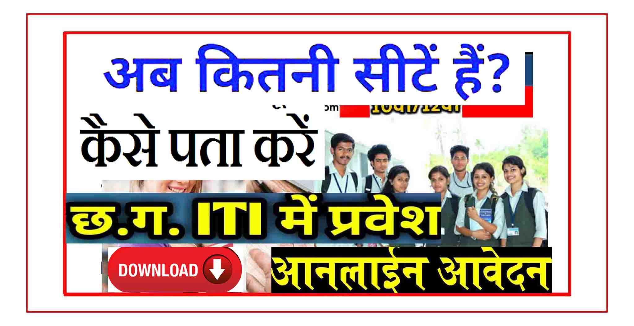 छत्तीसगढ़ आईटीआई 2020 Chhattisgarh CG ITI में खाली सीटों की संख्या कैसे पता करें ?