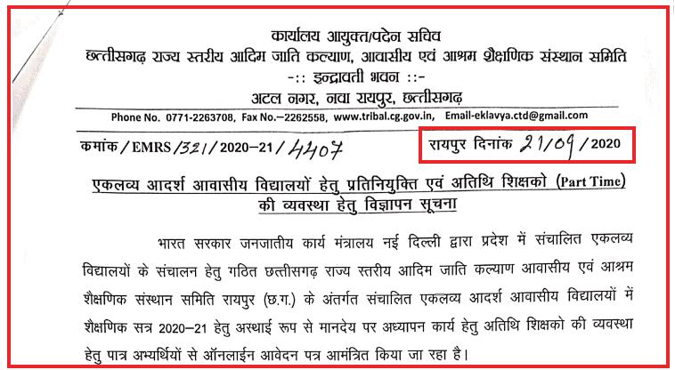 छात्रावास अधीक्षक भर्ती परीक्षा 2020 – CG Vyapam Hostel Warden Vacancy 2020