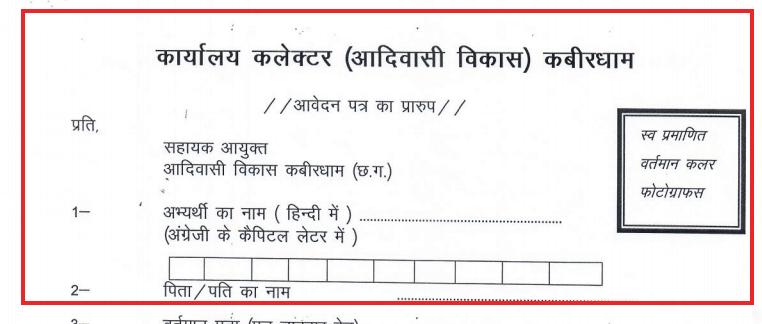 प्रधानमंत्री आदर्श ग्राम योजना के क्रियान्वयन हेतु यंग प्रोफेशनल उम्मीदवार चयन हेतु आवेदन