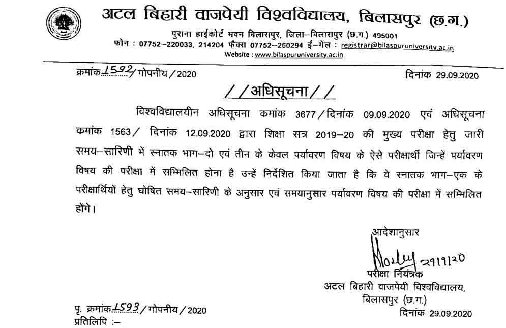 स्नातक भाग दो और तीन के विद्यार्थियों के लिए अटल बिहारी बाजपेयी यूनिवर्सिटी ने जारी की नोटिफिकेशन…