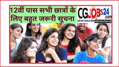 Photo of बड़ी खबर: छत्तीसगढ़ सरकार का बड़ा आदेश, कॉलेजों में BA,Bsc,Bcom प्रवेश की तारीख बढ़ाई गई