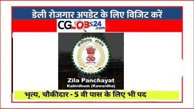 Photo of जिला पंचायत कवर्धा 'बिहान' अंतर्गत भृत्य पद पर संविदा भर्ती हेतु चयन