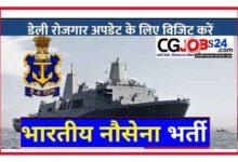 Photo of Indian Navy Recruitment 2020 भारतीय नौसेना भर्ती