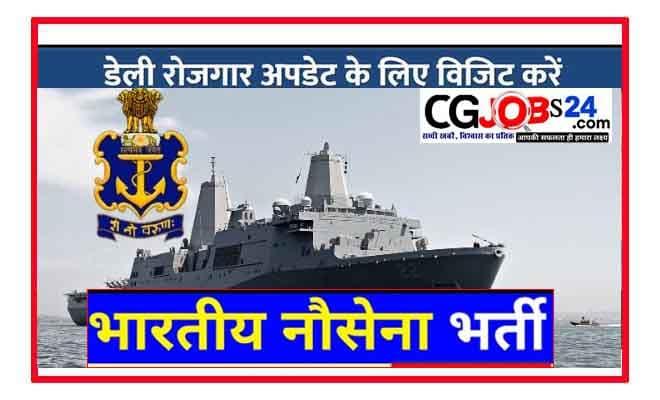 Indian Navy Recruitment 2020 भारतीय नौसेना भर्ती से जुड़ी खोज इंडियन नेवी ऑनलाइन फॉर्म 2020 इंडियन नेवी भर्ती 2020 last date इंडियन नेवी ऑनलाइन फॉर्म last date 2020 नेवी भर्ती जानकारी 10 वीं पास इंडियन नेवी ऑनलाइन फॉर्म 2021 इंडियन नेवी ऑनलाइन फॉर्म Last date 2021 इंडियन नेवी ऑनलाइन फॉर्म Last Date