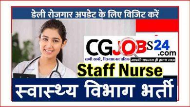 Photo of CMHO Dhamtari staff nurse  Recruitment 2020 धमतरी स्टाफ नर्स भर्ती