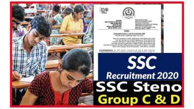 Photo of SSC Recruitment 2020 कर्मचारी चयन आयोग में स्टेनोग्राफर सीधी भर्ती