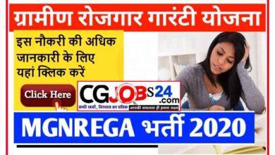 Photo of MGNREGA Raipur Recruitment 2020 महात्मा गांधी राष्ट्रीय ग्रामीण रोजगार गारंटी भर्ती 2020