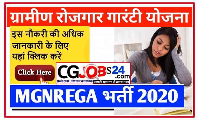 MGNREGA Technical Assistant, Coordinator Recruitment 2019: 49 Posts