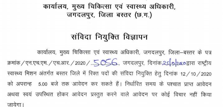 CMHO Jagdalpur Recruitment 2020
