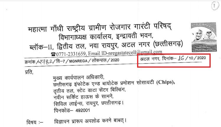 MGNREGA Recruitment 2020 - 2021 @ nrega.nic.in for GRS