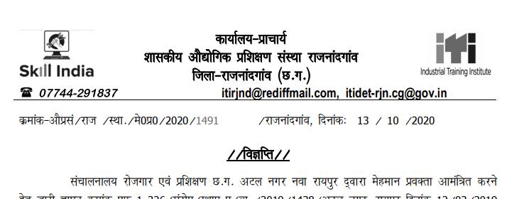 CG ITI Rajnandgaon Vacancy 2020 से जुड़ी खोज राजनांदगांव कोरोनावायरस  Notice board rajnandgaon  Dist Rajnandgaon cg  राजनांदगांव जिला का  राजनांदगांव कोरोना अपडेट  Rajnandangaon  Rajnandgaon Revenue department  DEO Rajnandgaon gov in ITI Jobs in Rajnandgaon 2020-21 Find ITI Vacancies in .