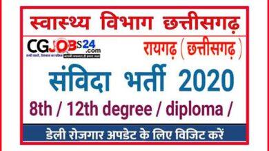 Photo of CMHO Raigarh Recruitment 2020 छत्तीसगढ़ रायगढ़ में निकली विभिन्न पदों की भर्ती