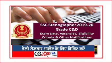 Photo of SSC Stenographer Recruitment 2020