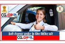 Photo of CG Sarkari Driver Recruitment सरकारी वाहन चालक भर्ती छत्तीसगढ़ 2021