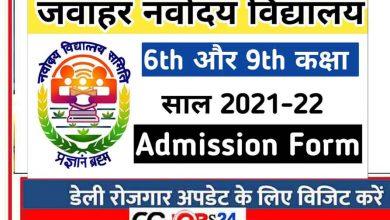 Photo of जवाहर नवोदय विद्यालय में चयन परीक्षा के लिये 15 दिसम्बर तक कर सकते है ऑनलाईन आवेदन
