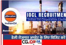 Photo of IOCL Recruitment 2020 इंडियन ऑयल में 436 पदों पर वैकेंसी