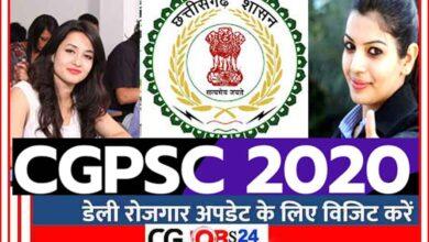 Photo of CGPSC Recruitment 2020 Exam Date Pattern, Syllabus