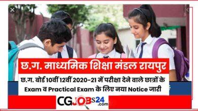Photo of छत्तीसगढ़ बोर्ड परीक्षा 2020-21 के लिए आवेदन 15 दिसम्बर तक होंगे जमा