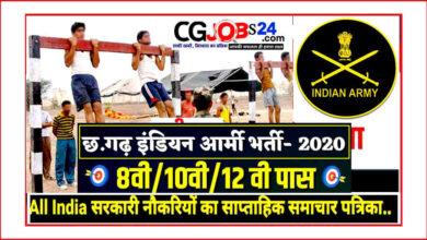 Photo of Chhattisgarh kawardhaArmy Bharti Rally 2020 आर्मी भर्ती रैली 2020 कवर्धा नई डेट जारी