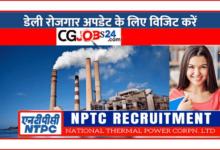 Photo of NTPC Recruitment 2020 राष्ट्रीय ताप विद्युत् निगम भर्ती में अप्रेंटिस पदों पर भर्ती