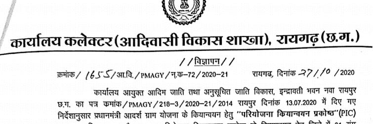 क्या आप का मतलब यह था: कार्यालय कलेक्टर जिला भारती कार्यालय कलेक्टर jila भारती का मैप ऑफिस ऑफ़ डिस्ट्रिक्ट कलेक्टर, जांजगीर 4.3 (35) · सरकारी कार्यालय जांजगीर, छत्तीसगढ़ डीईओ कार्यालय, रायगढ़ 5.0 (2) · राज्य सरकार का कार्यालय रायगढ़, छत्तीसगढ़ अभी खोलें कलेक्ट्रेट ऑफिस,कोरबा 3.9 (34) · शासकीय जिला कार्यालय कोरबा, छत्तीसगढ़ और देखें Chhattisgarh Collector Office Jobs 2020 | छग कलेक्टर ...dailyekhabar.com › chhattisgarh-collector-office-jobs CG Collector Office Recruitment 2020 | छत्तीसगढ़ कलेक्टर ऑफिस में 21 पद निकली भर्ती. 20 hours ... शासन द्वारा छत्तीसगढ़ राज्य के कलेक्टर कार्यालय में विभिन्न पदों पर भर्ती हेतु Jobs In ... इसके अलावा Cg Zila Panchayat Govt Jobs अपडेट प्राप्त कर सकते हैं। वीडियो कार्यालय कलेक्टर jila भारती का वीडियो नतीजा4:16 कलेक्टर विभाग भर्ती - 2020 // Collector ... YouTube · Boran Sir 4 जन॰ 2020 कार्यालय कलेक्टर jila भारती का वीडियो नतीजा3:41 कलेक्टर कार्यालय भर्ती 2019// Collector ... YouTube · Sandeep Gyan 7 फ़र॰ 2019 कार्यालय कलेक्टर jila भारती का वीडियो नतीजा झलक 8:09 जिला कलेक्टर कार्यालय भर्ती ... YouTube · Knowledge 4ru 19 अग॰ 2019 कार्यालय कलेक्टर jila भारती का वीडियो नतीजा4:08 कलेक्टर कार्यालय भर्ती 2019// Collector ... YouTube · Sandeep Gyan 27 जन॰ 2019 और देखें भर्ती | जिला रायगढ़, छत्तीसगढ़ ...raigarh.gov.in › notice_category › भर्ती विज्ञापन. विज्ञापन. कार्यालय कलेक्टर (आदिवासी विकास शाखा ), रायगढ़ (छत्तीसगढ़). 28/10/2020, 27/03/2021, देखें (909 KB). दावा आपत्ति हेतु सूचना. विकास सहायक (संविदा पद) हेतु अभ्यर्थियों की ... भर्ती | जिला दंतेवाड़ा, छत्तीसगढ ...dantewada.nic.in › notice_category › भर्ती चुनाव कार्यालय मे कलेक्टर दर पर रिक्त भृत्या पदों मे भर्ती हेतु चयनित तथा प्रतीक्षारत आवेदकों की सूची संलग्न है. आप इस पेज पर 2 बार गए हैं. पिछली बार जाने की तारीख: 14/10/20 भर्ती | जिला कोंडागाँव ...kondagaon.gov.in › notice_category › भर्ती भर्ती. Sort By: प्रकाशित तिथि, आरंभ तिथि, अंतिम तिथि. क्षमा करें, इस श्रेणी ... कलेक्टर ऑफिस हरदा भर्ती 2020www.newgovtvacancy.com › colletctor-office-job-recr... Collector Office Recruitment 2020 क