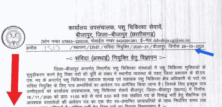 भर्ती   जिला बीजापुर   Indiabijapur.gov.in › notice_category › भर्ती बीजापुर जिला प्रशासन की आधिकारिक वेबसाइट,छत्तीसगढ़ सरकार ... 02/11/2020, 16/11/2020, देखें (1 MB) ... Zila Panchayat Bijapur Recruitment 2020   बीजापुर ...dailyekhabar.com › zila-panchayat-bijapur-recruitment 21 मई 2020 — Zila Panchayat Bijapur Recruitment 2020   बीजापुर में विभिन्न पदों पर सीधी भर्ती. 5 months ago. Zila Panchayat Bijapur Bharti 2020   जिला पंचायत ...dailyrojgarbuzz.com › zila-panchayat-bijapur-bharti अभ्यार्थी ZP Bijapur Recruitment 2020 विभाग को अंतिम तिथि 20 जून 2019 तक आवेदन प्रस्तुत कर सकते हैं। जिला पंचायत बीजापुर में सहायक ...www.jobskind.com › ... › graduation-jobs › pg-jobs 21 मई 2020 — Jila Panchayat Bijapur Recruitment 2020 : छत्तीसगढ़ जिला पंचायत बीजापुर भर्ती (Cg Zila Panchayat Bijapur) ... जिला पंचायत बीजापुर भर्ती - Ask To ...asktoapply.com › jila-panchayat-bijapur-recruitment-20... 21 मई 2020 — Jila Panchayat Bijapur Recruitment 2020 : छत्तीसगढ़ जिला पंचायत बीजापुर (Cg Zila Panchayat Bijapur) ने ... Cg Deo Bijapur Recruitment 2020 जिला शिक्षा ...dailyekhabarindia.com › cg-deo-bijapur-recruitment-20... CG DEO Recruitment 2020. Cg DEO Bijapur Bharti 2020 : Govt Higher Secondary School Bijapur Recruitment Cg DEO bijapur. Zila Panchayat Bijapur Recruitment – Daily E Khabar Indiadailyekhabarindia.com › zila-panchayat-bijapur-recruit... Categories. All India Jobs25 · Cg Govt Job24 · Government Job1,163 · MP Govt Job12. Copyright © 2020. About · Terms of Use · Submit Guest Article · Privacy ... जिला पंचायत भर्ती- सहायक ...www.cgnaukri.com › Home › BIJAPUR 23 मई 2020 — इस हेतु जिला पंचायत बीजापुर द्वारा विभागीय ... CG Zila Panchayat Bijapur Bharti /Recruitment 2020 के ... Tag - Karyalay Zila Panchayat Bijapur Recruitment 2020www.hindirojgaralert.com › tag › karyalay-zila-pancha... Karyalay Zila Panchayat Bijapur Recruitment 2020 कार्यालय जिला पंचायत बीजापुर सीधी भर्ती. Copyright © 2020  About Us  ... Zilla Panchayat Bijapur Recruitment 2020 for 03 Block ...www.indiastudycha