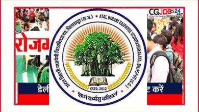 Photo of Bilaspur University New Time Table 2021 || बिलासपुर विश्वविद्यालय ने 25 मई से होने वाली परीक्षाएं तत्काल प्रभाव से निरस्त ….. जानिए कब होगी परीक्षाएं….. देखें आदेश
