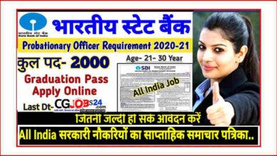 Photo of SBI Recruitment 2020 स्टेट बैंक ऑफ इंडिया में वैकेंसी 2000 पदों पर होंगी भर्तियां