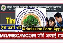 Photo of Bilaspur University MA Msc Admission 2020 शुरू कब से होगा