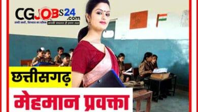 Photo of CG iti teacher Bharti 2021 आई टी आई में शिक्षक भर्ती