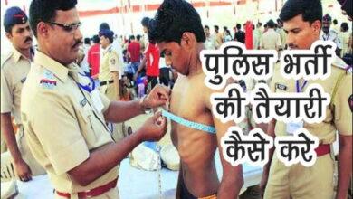 Photo of CG Police Bharti 2020-21 Physical Test Time Table Admit card छत्तीसगढ़ पुलिस भर्ती
