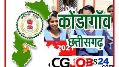 Photo of समग्र शिक्षा कोंडागांव भर्ती 2021 विभिन्न पदो के लिए आवेदन 13 जनवरी तक आमंत्रित